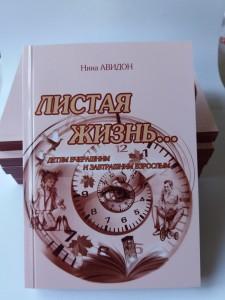 Книга 5 Авидон