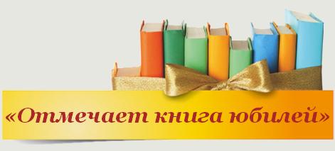 """Роману  Б.Пруса """"Фараон"""" – 125лет"""