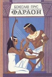 Фараон 1